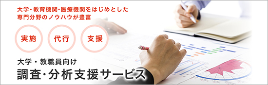 大学・教職員向け 調査・分析支援サービス