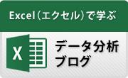 Excel(エクセル)で学ぶデータ分析ブログ