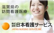 株式会社日本看護サービス