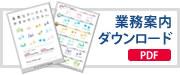 業務案内パンフレットダウンロード