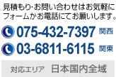 見積もり・お問い合わせはお気軽にフォームかお電話にてお願いします。京都本社075-712-5770 東京営業所03-6811-6115 対応エリア 日本国内全域